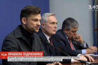 Дубилет опроверг заявления о фальсификации подсчета населения Украины