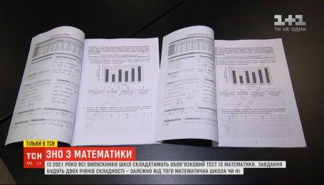 С 2021 года математика станет вторым обязательным предметом в ВНО: что будет в тестовой тетради