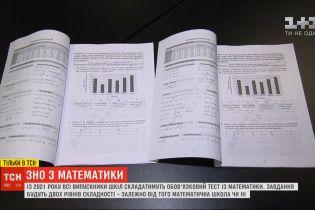 Від 2021 року математика стане другим обов'язковим предметом у ЗНО: що буде в тестовому зошиті