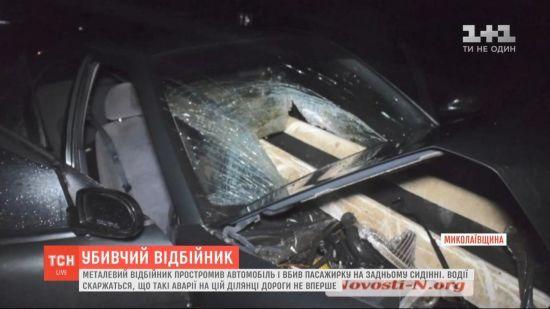 Під Миколаєвом дорожній відбійник простромив автомобіль і вбив жінку на задньому сидінні