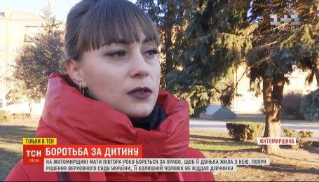У Житомирській області мати півтора року бореться за право, щоб її донька жила з нею