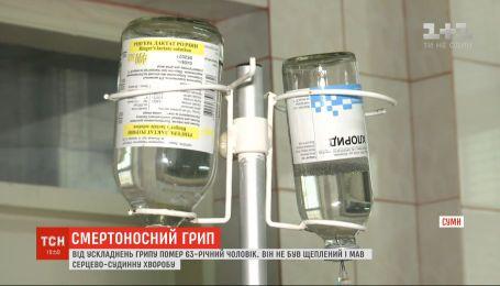 У Сумах чоловік помер від ускладнень грипу