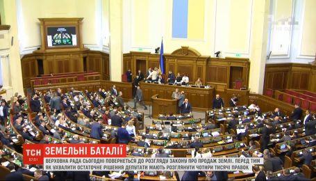 Земельне питання - день другий: депутати мають розглянути 4 тисячі поправок