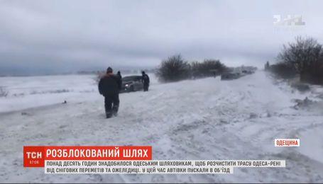 """Більше 10 годин рятувальники розчищали від снігу трасу """"Одеса-Рені"""""""