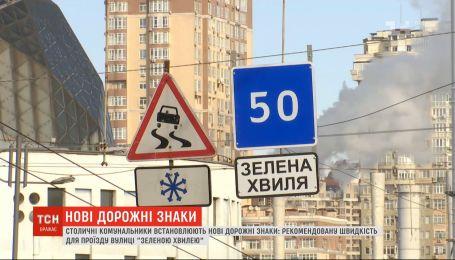 """""""Зеленая волна"""": в Киеве новые знаки будут помогать водителям проехать улицу на все разрешенные сигналы светофоров"""