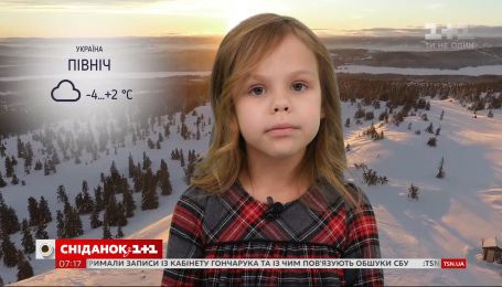 Маленька Фрося розповіла, якою буде погода на вихідних і які заходи можна відвідати