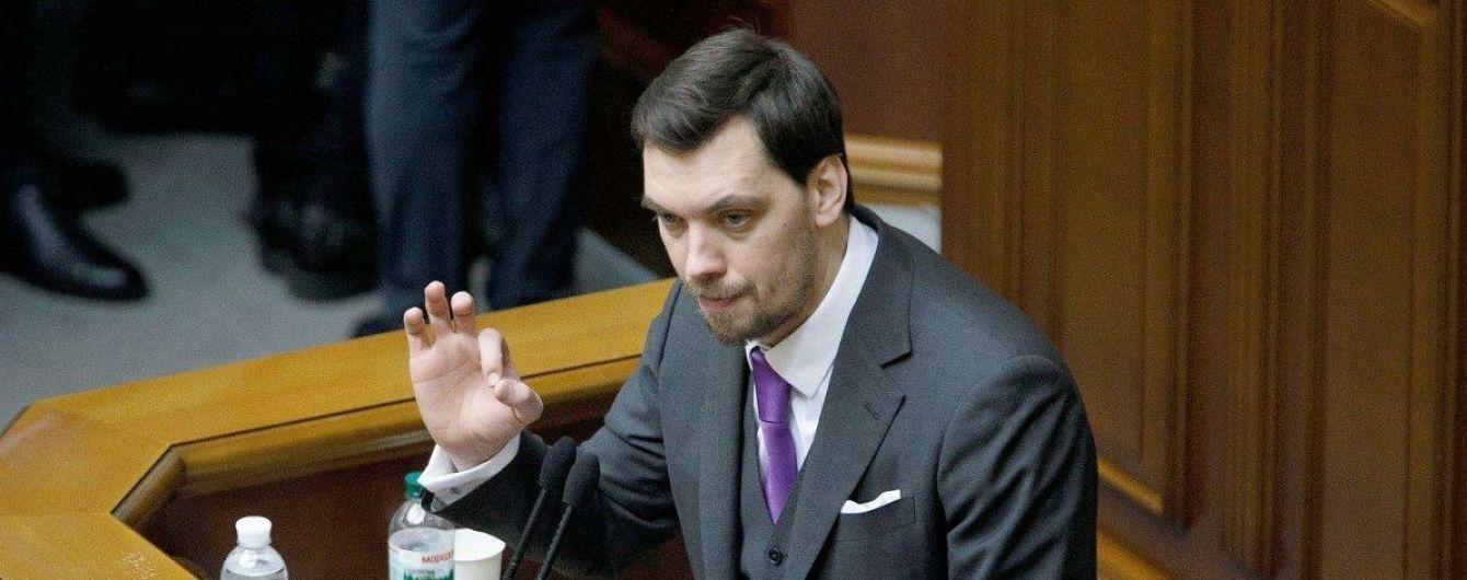 Гончарук повідомив, коли подасть у Раду звіт про діяльність свого уряду