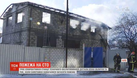 Троє чоловіків отримали опіки під час пожежі у будівлі СТО в столиці