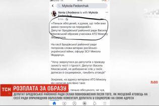 Депутат Бродівської райради склав повноваження через сварку з АТОвцем у Facebook