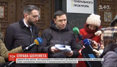Адвокати принесли до офісу генпрокурора нові докази непричетності Яни Дугарь до вбивства Шеремета