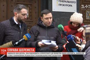 Адвокаты принесли в офис генпрокурора новые доказательства непричастности Яны Дугарь к убийству Шеремета