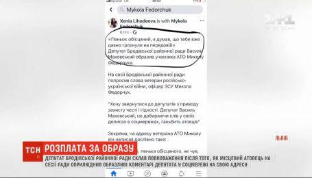 Депутат Бродовского райсовета сложил полномочия из-за ссоры с АТОшником в Facebook