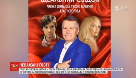 Трех российских актеров не пустили в Украину пограничники