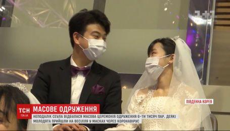 Весільний конвеєр: у Південній Кореї масово одружилися 6 тисяч пар