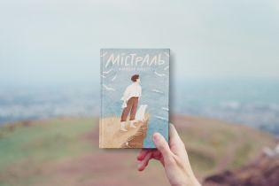 """В українському перекладі вийде книжка для дітей """"Містраль"""" Анджели Нанетті"""