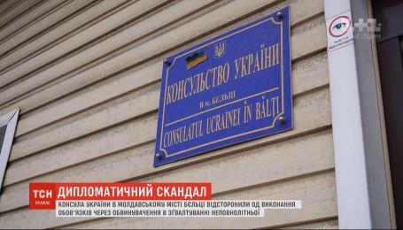 Консула України в молдовському Бєльці підозрюють у зґвалтуванні неповнолітньої