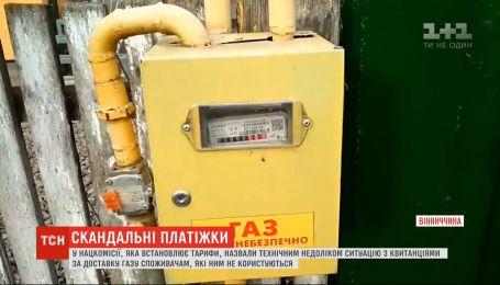 Чому людям, які не користуються газом, надходять платіжки за його доставлення