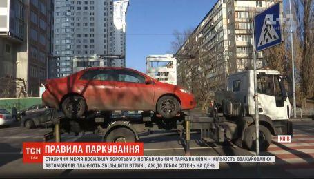 Евакуйовуватимуть до 300 авто на день: мерія Києва посилила контроль за неправильним паркуванням