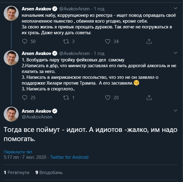 Твіти Авакова про Ситника