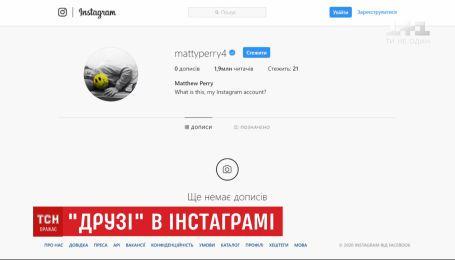 """Зірка серіалу """"Друзі"""" Метью Перрі створив сторінку в Instagram"""