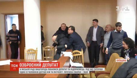 Нардеп Вишгородської міськради дістав зброю під час сутички із підприємцем