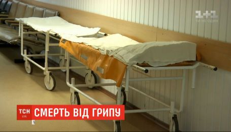 37-летний мужчина умер от гриппа в Днепропетровской области