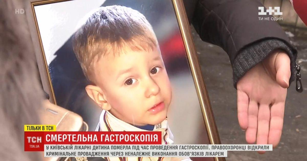 Хлопчику, який помер під час гастроскопії у лікарні Києва, не зробили необхідну для дитини анестезію