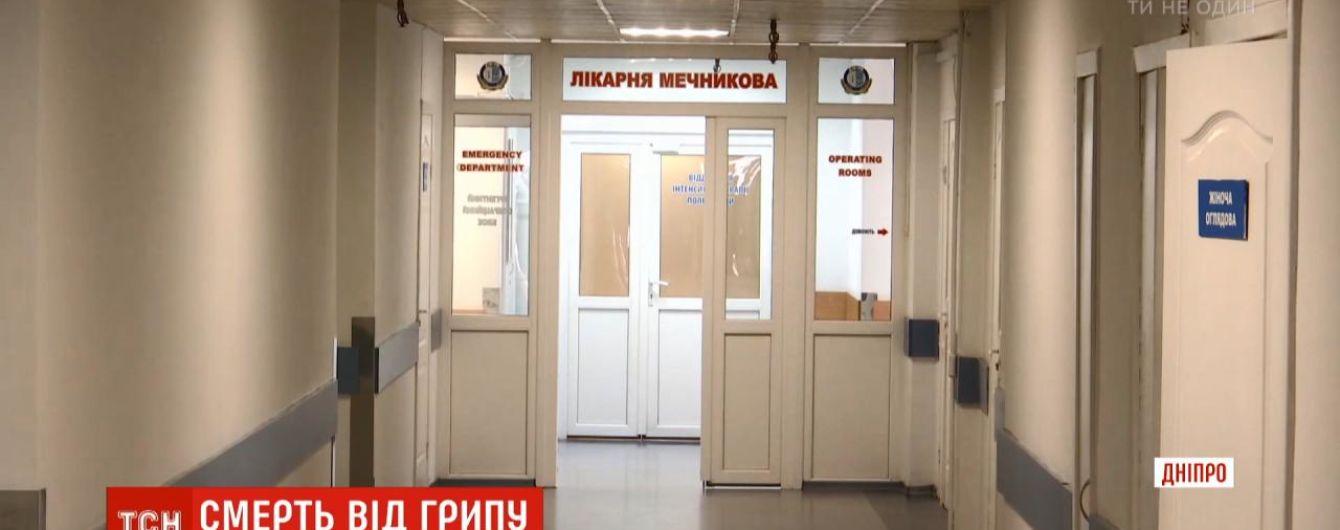 В Днепропетровской области от осложнений гриппа умер мужчина
