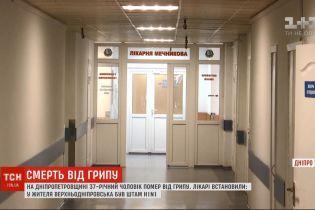 У Дніпропетровській області від ускладнень грипу помер чоловік