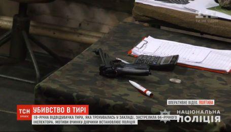 18-летняя девушка могла застрелить инструктора тира в Полтаве из-за ссоры с парнем