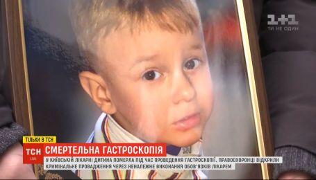 Убивча гастроскопія: правоохоронці відкрили кримінальне провадження після смерті дитини