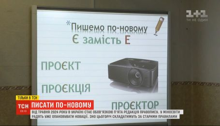 Будут ли сдавать ВНО по украинскому языку по правилам нового правописания и как их освоить