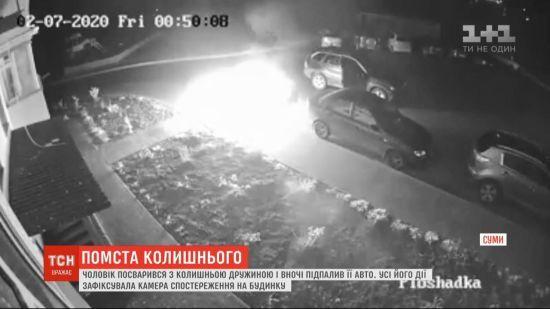 У Сумах чоловік помстився колишній дружині і підпалив її авто