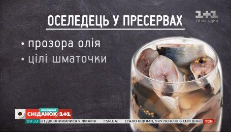 Як обрати оселедець у пресервах - експертка з якості продуктів Оксана Прокопенко