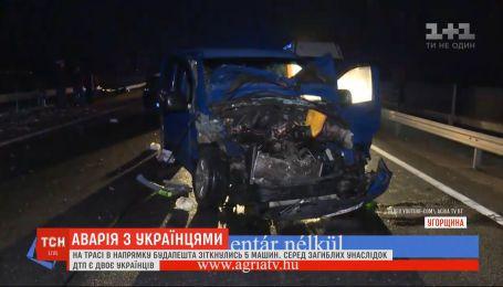 Двое украинцев погибли в результате масштабной аварии в Венгрии