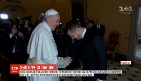 Володимир Зеленський поспілкувався з Папою Римським щодо миру і звільнення полонених