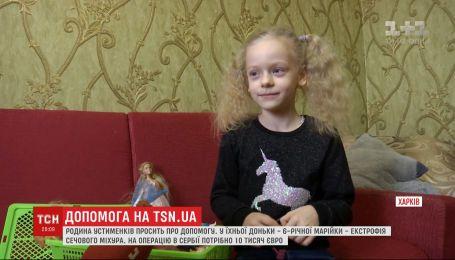 6-річна Марійка страждає від рідкісної екстрофії сечового міхура і вкрай потребує операції