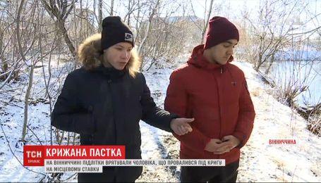 Двоє сміливих підлітків урятували чоловіка, який упав у ставок у Вінницькій області