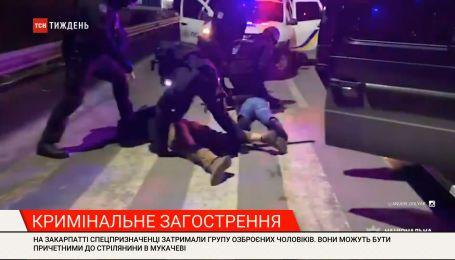 Спецпризначенці затримала злочинців, які можуть бути причетними до стрілянини в Мукачеві