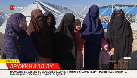 """Українські дружини бойовиків """"ІДІЛ"""" благають повернути їх з дітьми до України"""