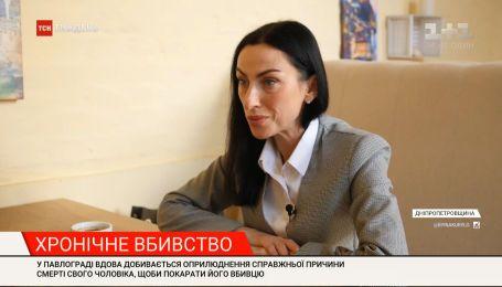Погрози родині та пошуки правди: вдова із Павлограда зголосилась на третю експертизу тіла чоловіка