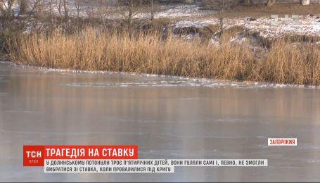 Трагічні забави: на Запоріжжі потонули троє п'ятирічних дітей