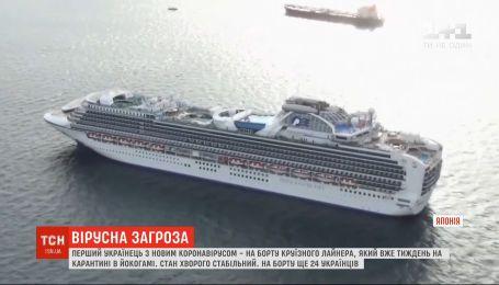 Українця, в якого діагностували коронавірус на облавку круїзного лайнера, шпиталізували