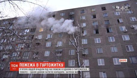 П'ятеро людей вчаділи під час пожежі у дніпровському гуртожитку