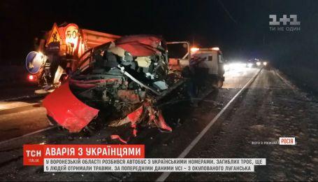 У Воронезькій області розбився автобус з українцями з окупованого Луганська