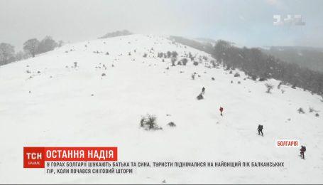 Двох зниклих туристів - батька та сина - п'яту добу шукають у горах Болгарії