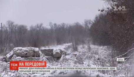 Оккупационные войска нанесли 9 ударов по позициям украинских защитников