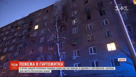 Из-за пожара с днепровского общежития пришлось массово эвакуировать жильцов