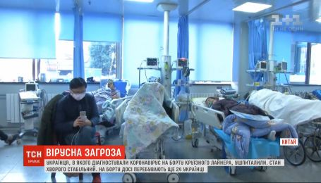 Первый зараженный коронавирусом украинец находится в больнице в стабильном состоянии