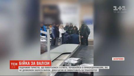 У Запоріжжі подружжя туристів побилося з прикордонниками через валізи
